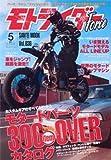 モトライダー・フォース Vol.36 (SAN-EI MOOK)