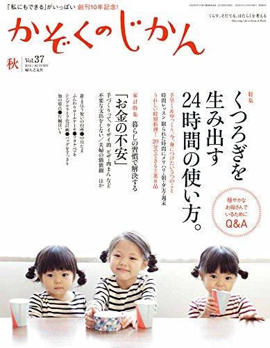かぞくのじかん Vol.37 秋 2016年 09月号 [雑誌]