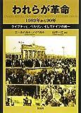 われらが革命1989年から90年―ライプチッヒ、ベルリン、そしてドイツの統一