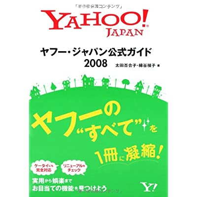 ヤフー・ジャパン公式ガイド 2008