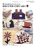 若山雅子のアメリカンキルトかわいいモチーフがいっぱい (Heart Warming Life Series)