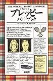 オフィシャル・プレッピー・ハンドブック (1981年)