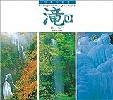 滝 (日本の名景)