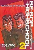 BE-BOP-HIGHSCHOOL(2) (ヤンマガKCスペシャル)