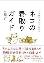 ネコの看取りガイド