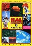 HAL 1巻 (Gum comics)