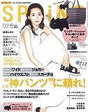 SPRiNG(スプリング) 2016年 07 月号 [雑誌]