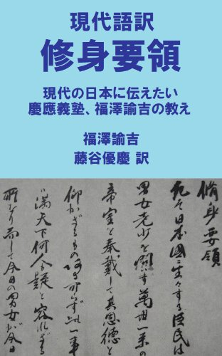 the analysis of yukichi fukuzawa Click download or read online button to get fukuzawa yukichi on education book now yukichi fukuzawa languange : en as well as a thorough analysis of the.