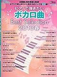 月刊ピアノ2013年4月号増刊 ピアノで弾きたいボカロ曲Best Selection2013春