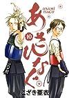 あさひなぐ 10 (ビッグコミックス)