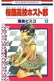 桜蘭高校ホスト部(クラブ) 13 (花とゆめコミックス)