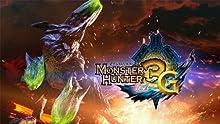 モンスターハンター3G
