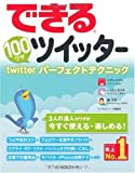 100  Twitter (100)