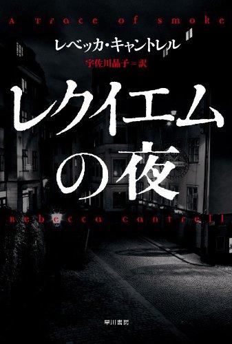 レクイエムの夜 (ハヤカワ・ミステリ文庫)