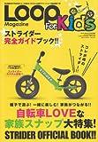 LOOP Magazine For Kids vol.01 親子で遊ぶ!一緒に楽しむ!家族がつながる!!「自転車LOVE (SAN-EI MOOK)