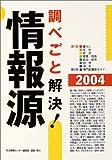 調べごと解決!情報源〈2004〉