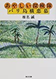 あやしい探検隊 バリ島横恋慕 (角川文庫)