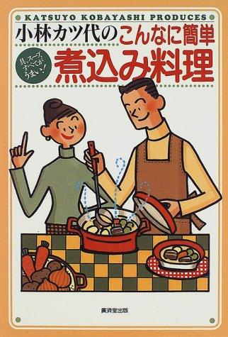 小林カツ代のこんなに簡単 煮込み料理―具、スープ、すべてがうまい!