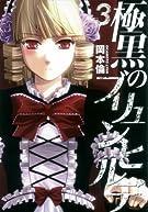 極黒のブリュンヒルデ 3 (ヤングジャンプコミックス)
