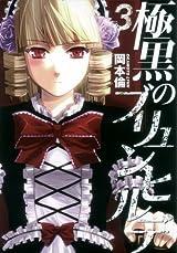岡本倫の魔法少女救済ファンタジー「極黒のブリュンヒルデ」第3巻