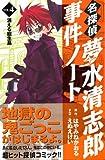 名探偵夢水清志郎事件ノート(4) 消える総生島 (KCデラックス (2148))