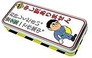 文具・雑貨・ステーショナリー☆【カンペンケース『ごめんねボーイズ』】