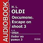 Oecumene: Escape on Shoot 3 [Russian Edition] | H. L. Oldi
