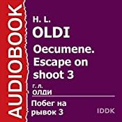 Oecumene: Escape on Shoot 3 [Russian Edition] | H. L. Oldi