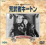 クラシックコメディシリーズ「荒武者キートン」 [DVD]