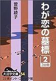 わが恋の墓標〈2〉 (大活字文庫)