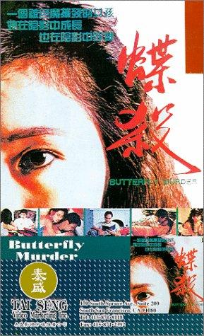 Butterfly Murder [VHS] [Import]