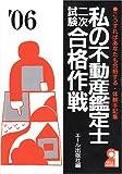 私の不動産鑑定士二次試験合格作戦 2006年版 (Yell books)
