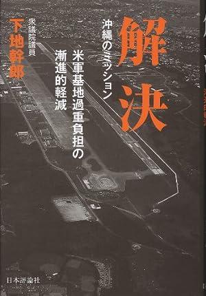 解決 --沖縄のミッション 米軍基地過重負担の漸進的軽減 下地幹郎 (著)