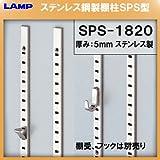 SPS型 棚柱 棚受 【LAMP】 スガツネ SPS-1820 ステンレス/HL 『日時指定・代引は不可』 特価品