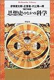 思想史のなかの科学 (平凡社ライブラリー)