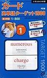 カード・英単語ターゲット1900 SECTION1 4訂版 (大学JUKEN新書)