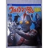 決定版 ウルトラマン80超百科 (テレビマガジンデラックス)