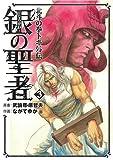 銀の聖者北斗の拳トキ外伝 3 (3) (BUNCH COMICS)