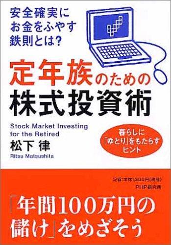 定年族のための株式投資術―安全確実にお金をふやす鉄則とは?暮らしに「ゆとり」をもたらすヒント