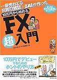 一番売れてる投資の雑誌ザイが作った 10万円から始めるFX超入門―初心者は1000通貨で安心スタート
