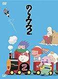 のらみみ 2(2) [DVD]