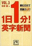 1日1分!英字新聞〈vol.3〉読むだけで英語力up!