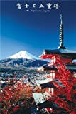 Mount Fuji Japan Pagoda Large Photo Art Poster 61 by 91.5cm