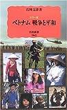 ベトナム戦争と平和―カラー版 (岩波新書 新赤版 (962))
