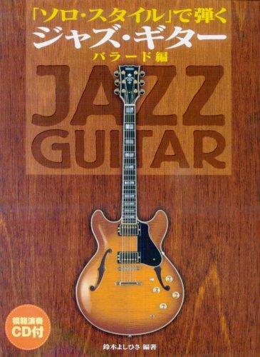 模範演奏CD付 「ソロスタイル」で弾く ジャズギター バラード編 鈴木よしひさ編著