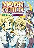 MOON CHILD―TYPE-MOON作品集 / 荒井 チェリー のシリーズ情報を見る