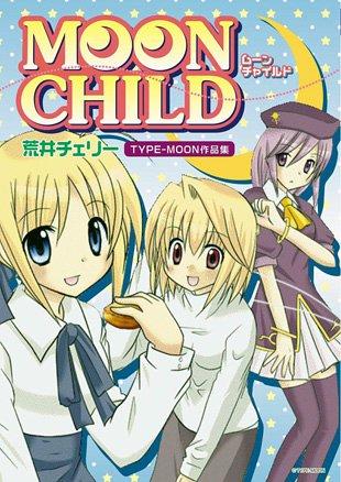 MOON CHILD―TYPE-MOON作品集 (IDコミックス DNAメディアコミックススペシャル)荒井 チェリー