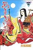 あさきゆめみし—源氏物語 (12) (講談社コミックスミミ (389巻))