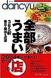 dancyu新全部うまい店—365軒東京・横浜&近郊 (プレジデントムック)
