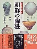 朝鮮の陶磁 (やきもの名鑑)